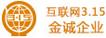 互联网3.15金盾认证